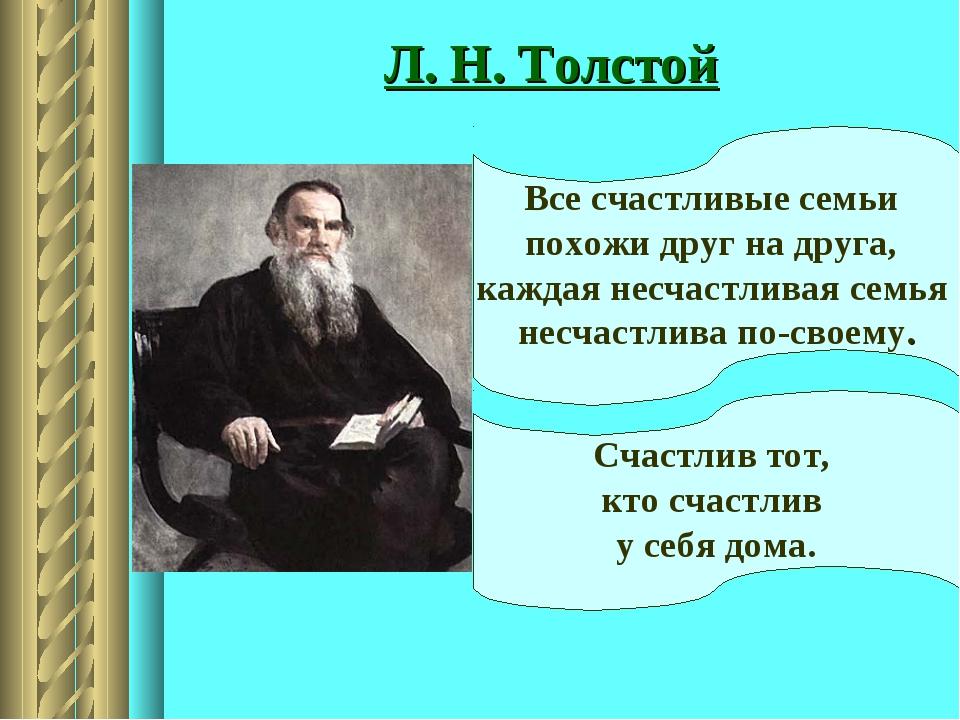 Л. Н. Толстой Все счастливые семьи похожи друг на друга, каждая несчастливая...