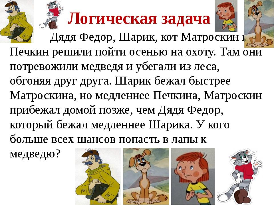 Логическая задача Дядя Федор, Шарик, кот Матроскин и Печкин решили пойти осен...
