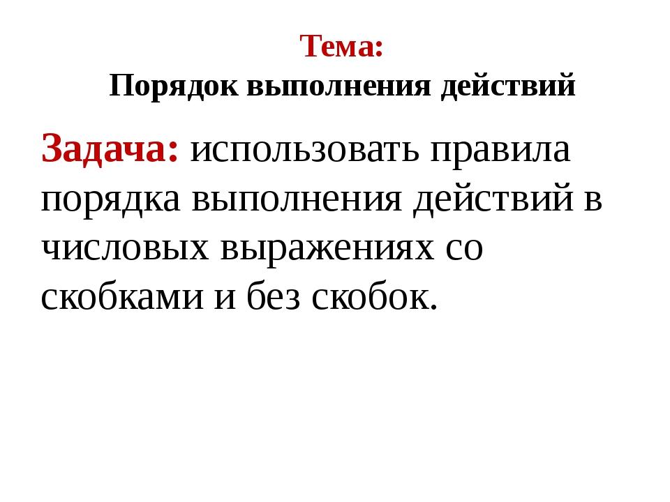 Тема: Порядок выполнения действий Задача: использовать правила порядка выполн...