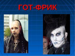 ГОТ-ФРИК