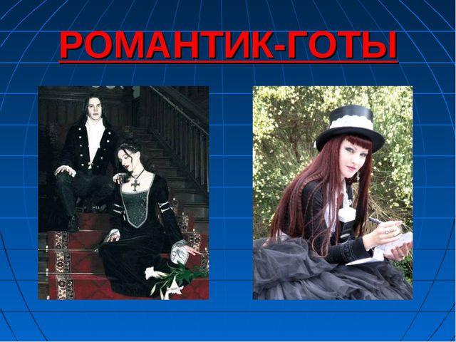 РОМАНТИК-ГОТЫ