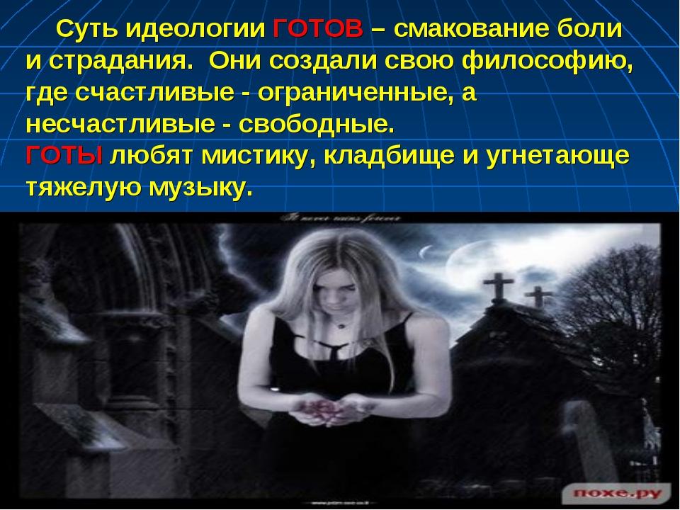 Суть идеологии ГОТОВ – смакование боли и страдания. Они создали свою философ...