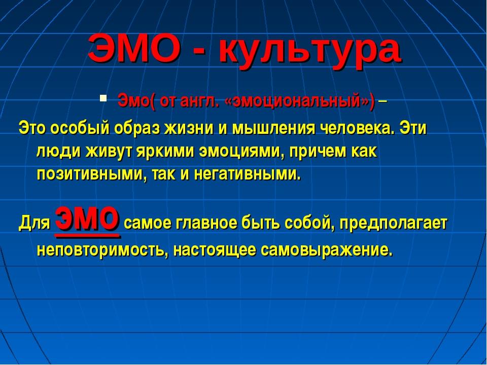 ЭМО - культура Эмо( от англ. «эмоциональный») – Это особый образ жизни и мышл...