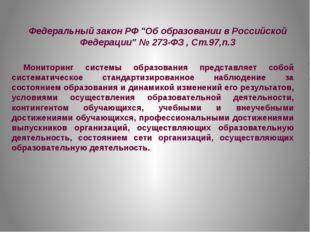 """Федеральный закон РФ """"Об образовании в Российской Федерации"""" № 273-ФЗ, Ст.97"""
