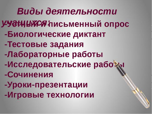 - Виды деятельности учащихся: -Устный и письменный опрос -Биологические дикта...