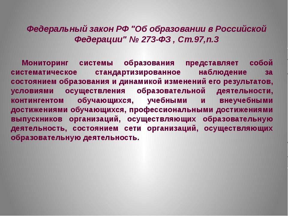 """Федеральный закон РФ """"Об образовании в Российской Федерации"""" № 273-ФЗ, Ст.97..."""
