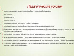 Педагогические условия применение дидактических принципов общей и специальной