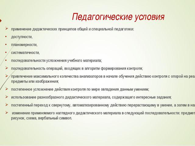 Педагогические условия применение дидактических принципов общей и специальной...