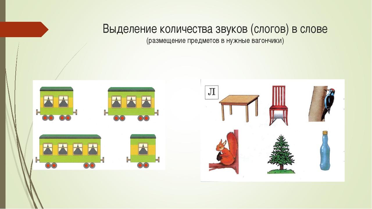 Выделение количества звуков (слогов) в слове (размещение предметов в нужные в...