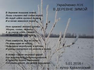 Украйченко Н.Н. В ДЕРЕВНЕ ЗИМОЙ 5.01.2016 г. хутор Кавалерский В деревне тиши