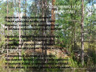 Украйченко Н.Н. КАРЕЛИЯ 6.08.2015. Город Кемь, Республика Карелия Карелия – п