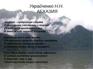 Украйченко Н.Н. АБХАЗИЯ Абхазия – прекрасная страна С красивыми пейзажами и м