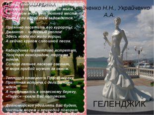 Украйченко Н.Н., Украйченко А.А. Город Геленджик – «белая невеста», Раскинул
