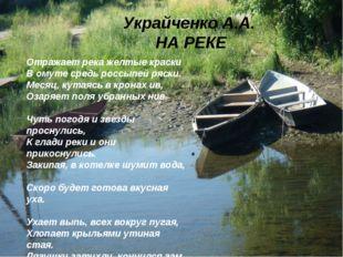 Украйченко А.А. НА РЕКЕ Отражает река желтые краски В омуте средь россыпей ря