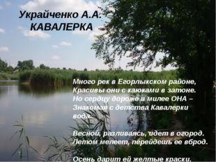 Украйченко А.А. КАВАЛЕРКА Много рек в Егорлыкском районе, Красивы они с каюка