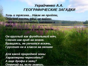 Украйченко А.А. ГЕОГРАФИЧЕСКИЕ ЗАГАДКИ Топь и трясина... Никак не пройти, Опа