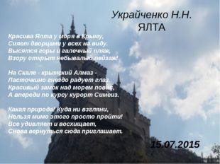 Украйченко Н.Н. ЯЛТА 15.07.2015 Красива Ялта у моря в Крыму, Сияет дворцами у