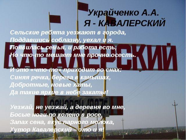 Украйченко А.А. Я - КАВАЛЕРСКИЙ Сельские ребята уезжают в города, Поддавшись...