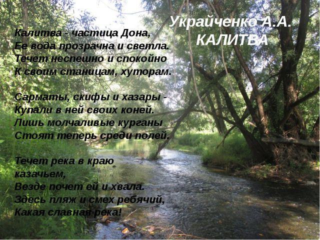 Украйченко А.А. КАЛИТВА Калитва - частица Дона,...
