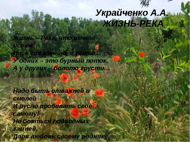 Украйченко А.А. ЖИЗНЬ-РЕКА Жизнь – Река, что имеет исток Но, к сожалению, и у...