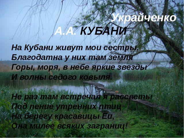 Украйченко А.А. КУБАНИ На Кубани живут мои сестры, Благодатна у них там земл...