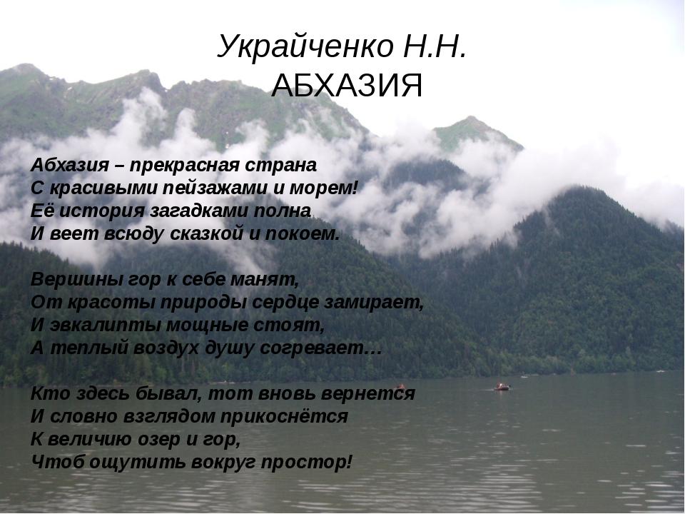 Украйченко Н.Н. АБХАЗИЯ Абхазия – прекрасная страна С красивыми пейзажами и м...