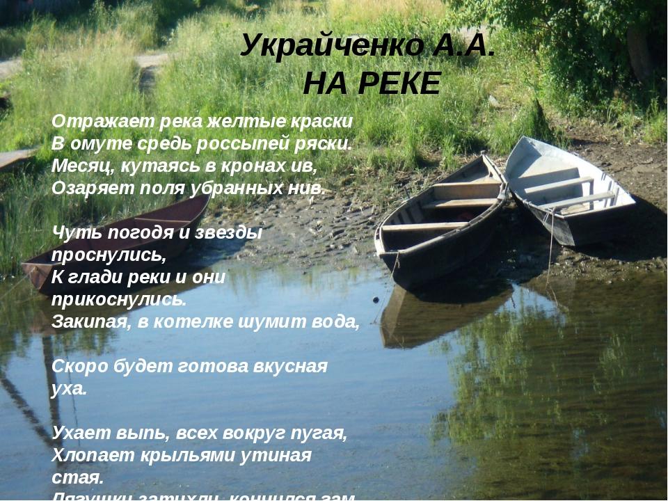 Украйченко А.А. НА РЕКЕ Отражает река желтые краски В омуте средь россыпей ря...
