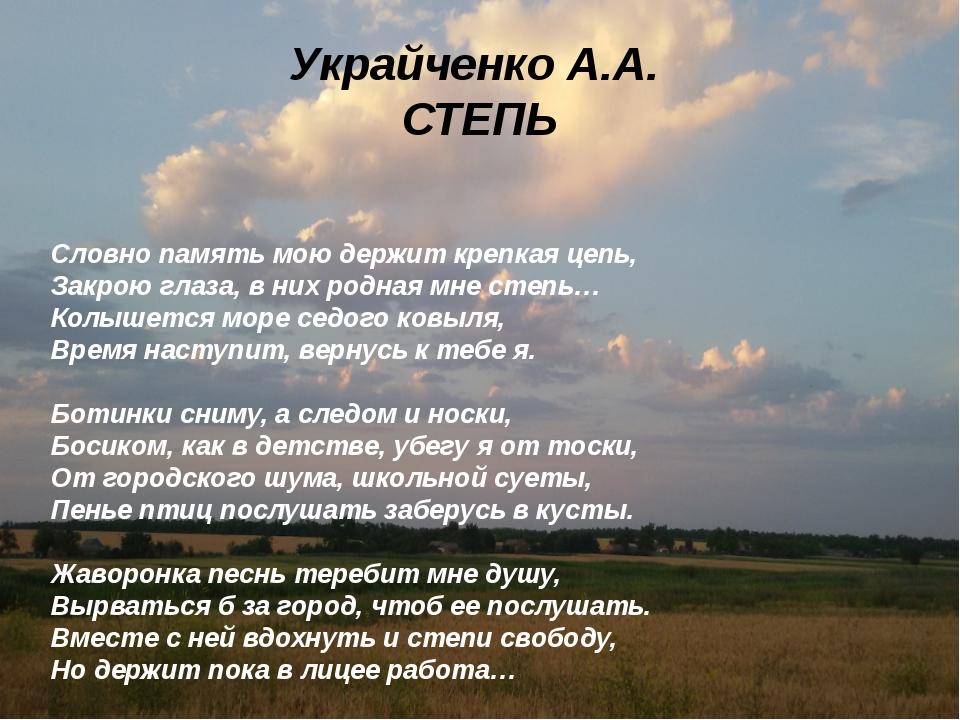 Украйченко А.А. СТЕПЬ Словно память мою держит крепкая цепь, Закрою глаз...