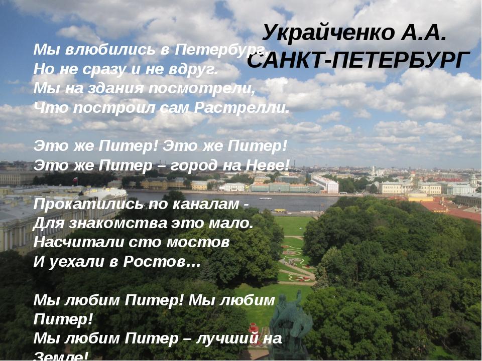 Украйченко А.А. САНКТ-ПЕТЕРБУРГ Мы влюбились в Петербург, Но не сразу и не вд...