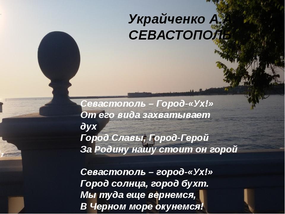 Украйченко А.А. СЕВАСТОПОЛЬ Севастополь – Город-«Ух!» От его вида зах...