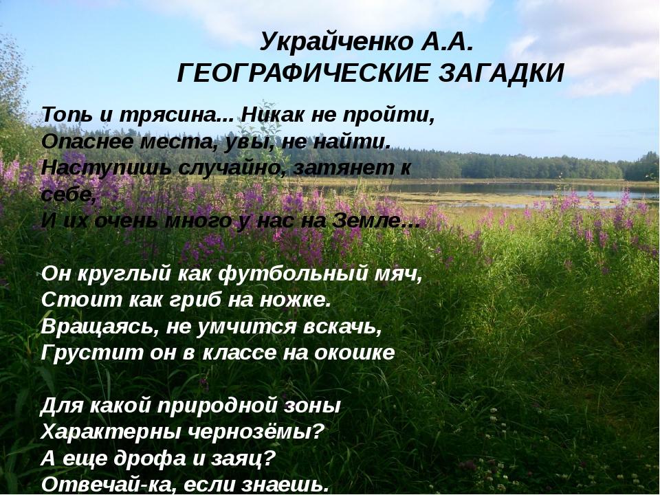 Украйченко А.А. ГЕОГРАФИЧЕСКИЕ ЗАГАДКИ Топь и трясина... Никак не пройти, Опа...