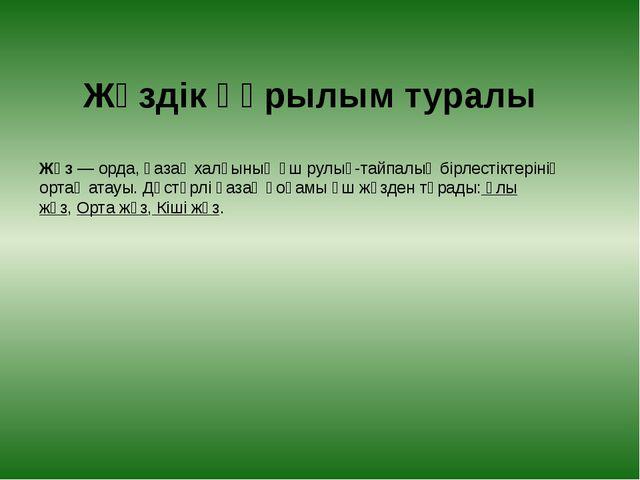 Жүздік құрылым туралы Жүз— орда,қазақ халқыныңүш рулық-тайпалық бірлестікт...