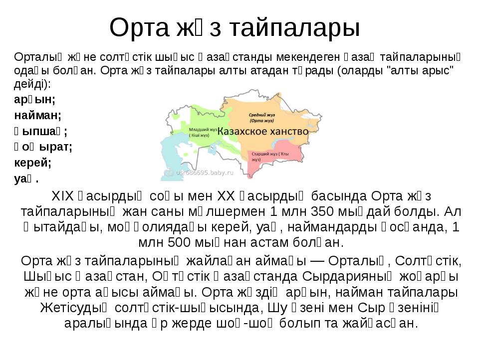 Орта жүз тайпалары Орталық және солтүстік шығыс Қазақстанды мекендеген қазақ...
