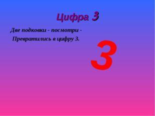 Цифра 3 Две подковки - посмотри - Превратились в цифру 3. 3
