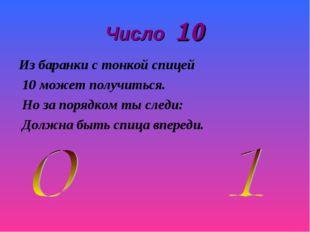 Число 10 Из баранки с тонкой спицей 10 может получиться. Но за порядком ты сл