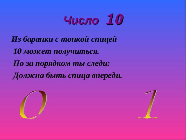Число 10 Из баранки с тонкой спицей 10 может получиться. Но за порядком ты сл...