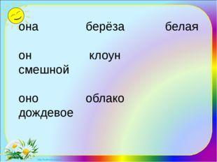 она берёза белая он клоун смешной оно облако дождевое http://ku4mina.ucoz.ru/