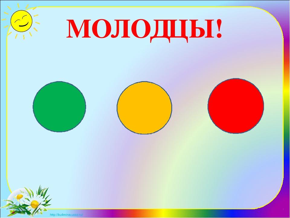 МОЛОДЦЫ! http://ku4mina.ucoz.ru/