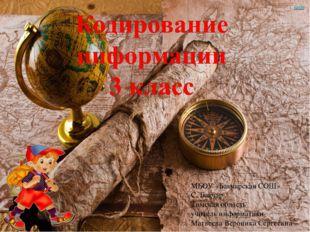 МБОУ «Бакчарская СОШ» С. Бакчар Томская область учитель информатики Матвеева