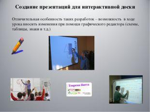 Создание презентаций для интерактивной доски Отличительная особенность таких