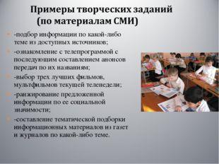 -подбор информации по какой-либо теме из доступных источников; -ознакомление
