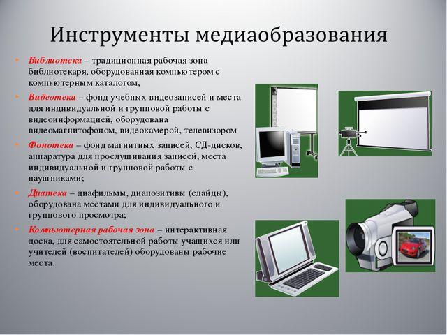 Библиотека – традиционная рабочая зона библиотекаря, оборудованная компьютеро...