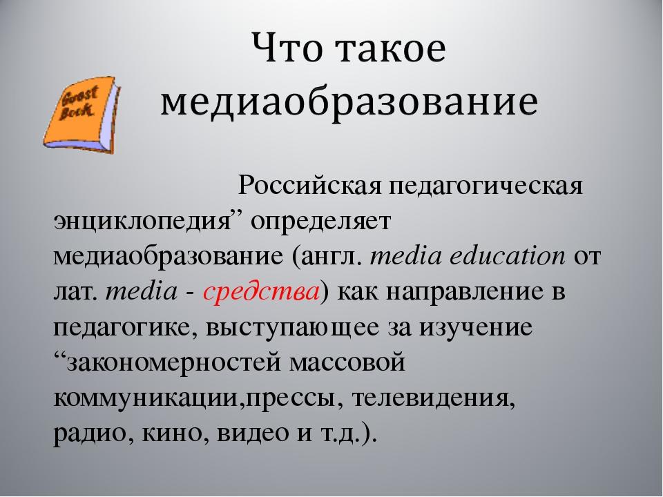 """Российская педагогическая энциклопедия"""" определяет медиаобразование (англ. m..."""