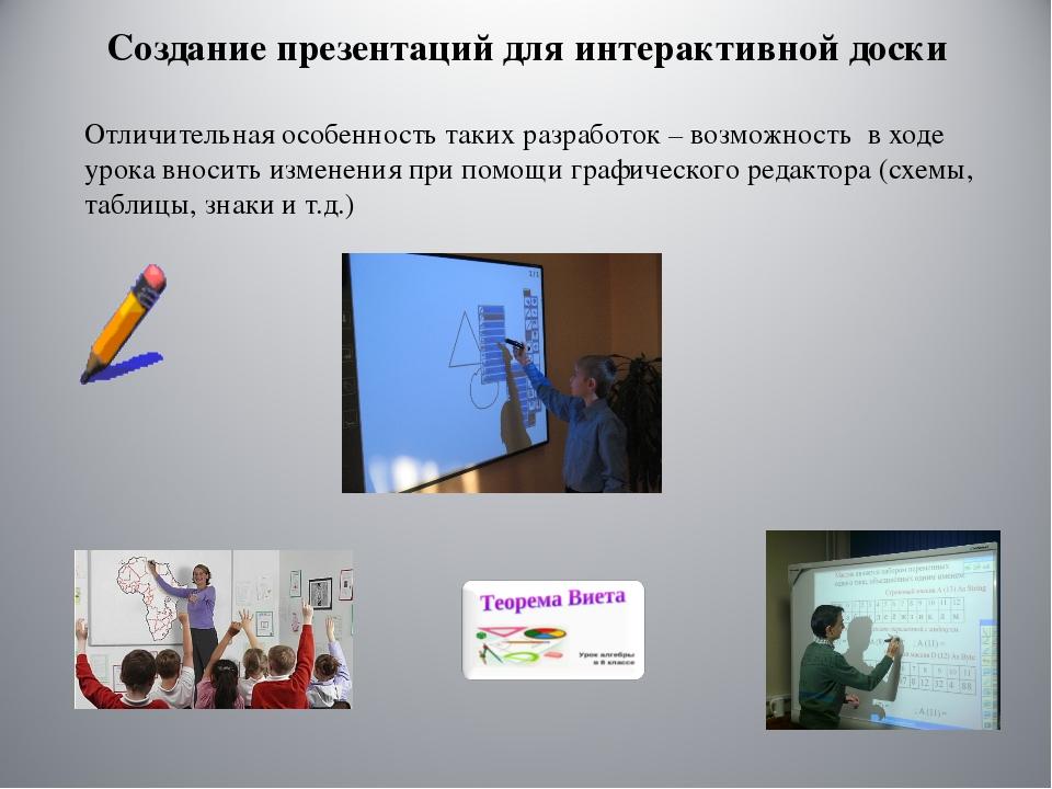 Создание презентаций для интерактивной доски Отличительная особенность таких...