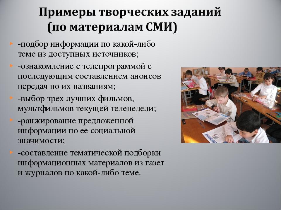 -подбор информации по какой-либо теме из доступных источников; -ознакомление...