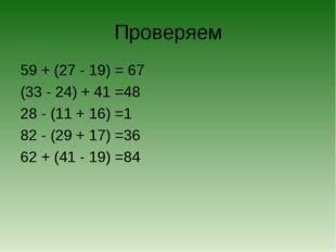 Проверяем 59 + (27 - 19) = 67 (33 - 24) + 41 =48 28 - (11 + 16) =1 82 - (29