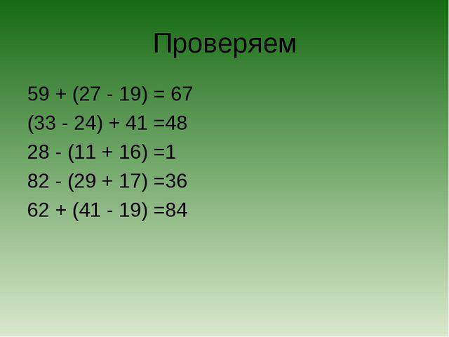 Проверяем 59 + (27 - 19) = 67 (33 - 24) + 41 =48 28 - (11 + 16) =1 82 - (29...