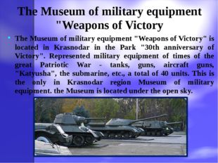 "The Museum of military equipment ""Weapons of Victory The Museum of military e"