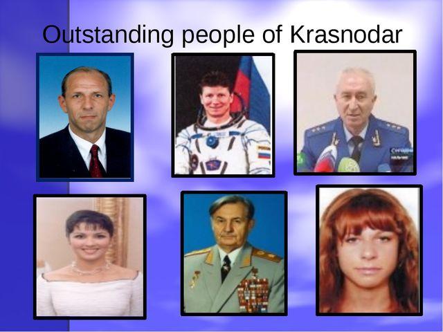 Outstanding people of Krasnodar