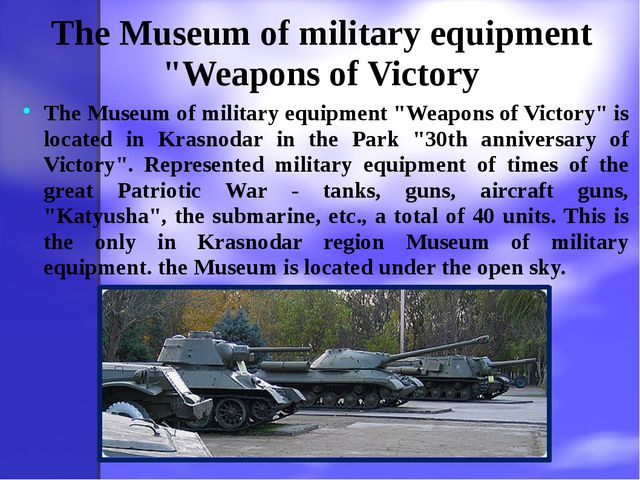 "The Museum of military equipment ""Weapons of Victory The Museum of military e..."